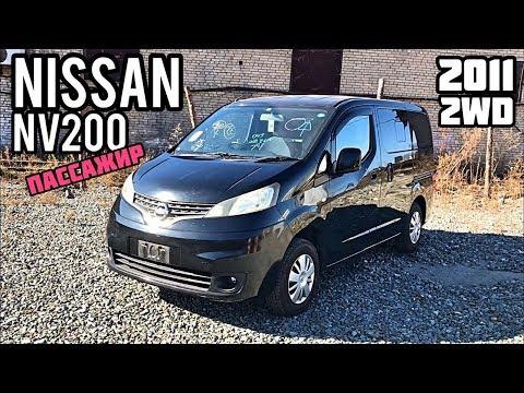 Nissan NV200 ПАССАЖИР!!! Только из Японии!! Москва встречай Японца🇯🇵 👋🏻