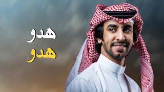شيلة | هدو هدو هدو هدو | ارجع ورا اللي تبي طلعة كرا | أداء فهد بن فصلا | 2019