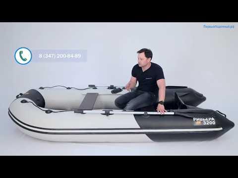 РИВЬЕРА 3200 СК ➖ Видео обзор лодки ➕ Подарок покупателям!