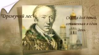 Буктрейлер Н. М. Карамзин