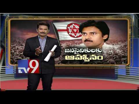 Pawan Kalyan's Jana Sena recruits cadre online - TV9