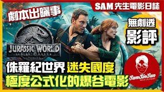 侏羅紀世界 迷失國度Jurassic World Fallen Kingdom| 影評 | 劇本出哂事 極度公式化的爆谷電影 | Sam先生