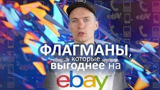 Флагманы прошлых лет, которые ВЫГОДНЕЕ покупать на eBay - Keddr.com