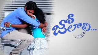 Jolali  || Telugu Latest Short Film 2016 || Directed by Surya