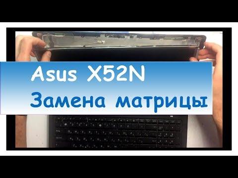 Замена матрицы Asus X52N