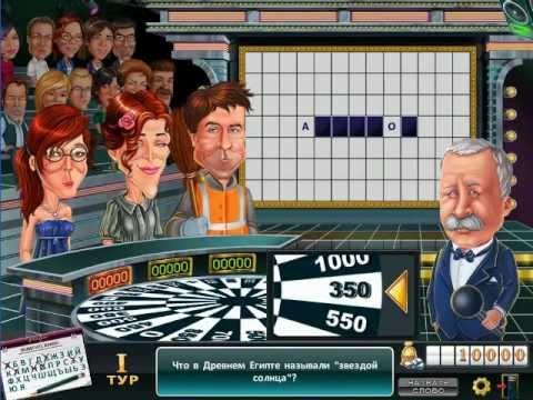 Игра Поле чудес-2012 (игра 1) / The miracle field game (game 1)