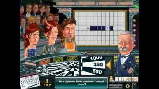 "Игра ''Поле чудес''-2012 (игра 1) / ""The miracle field"" game (game 1)"