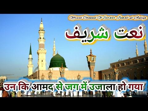 Aaya mahe Rabi-ul-Noor | Ahsan sakir naat
