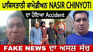 Nasir Chinyoti Accident Fake News | Pakistani Comedian | New Punjabi Movies 2020 | Punjabi Teshan
