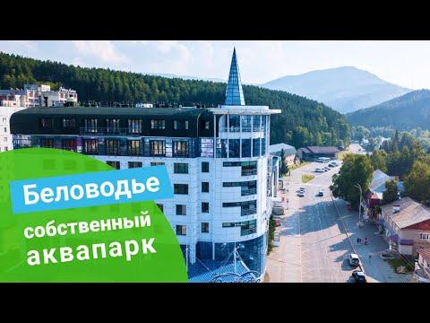 Санаторий «Беловодье», курорт Белокуриха, Россия - Sanatoriums.com