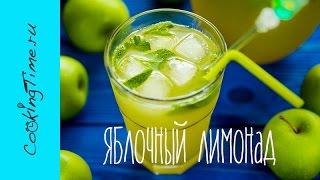 Домашний Лимонад Яблочный - готовим дома Лимонад из Яблок - простой рецепт