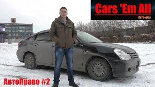 АвтоПраво #2 - Если произошло ДТП