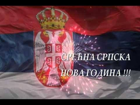Image result for српска нова година