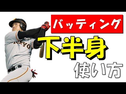【野球】バッティングにおける下半身の使い方【軸足のタメ・体重移動・前足の壁が大事】