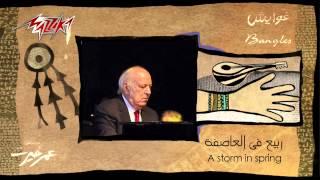 Ghawayesh Single - Omar Khairat غوايش - عمر خيرت