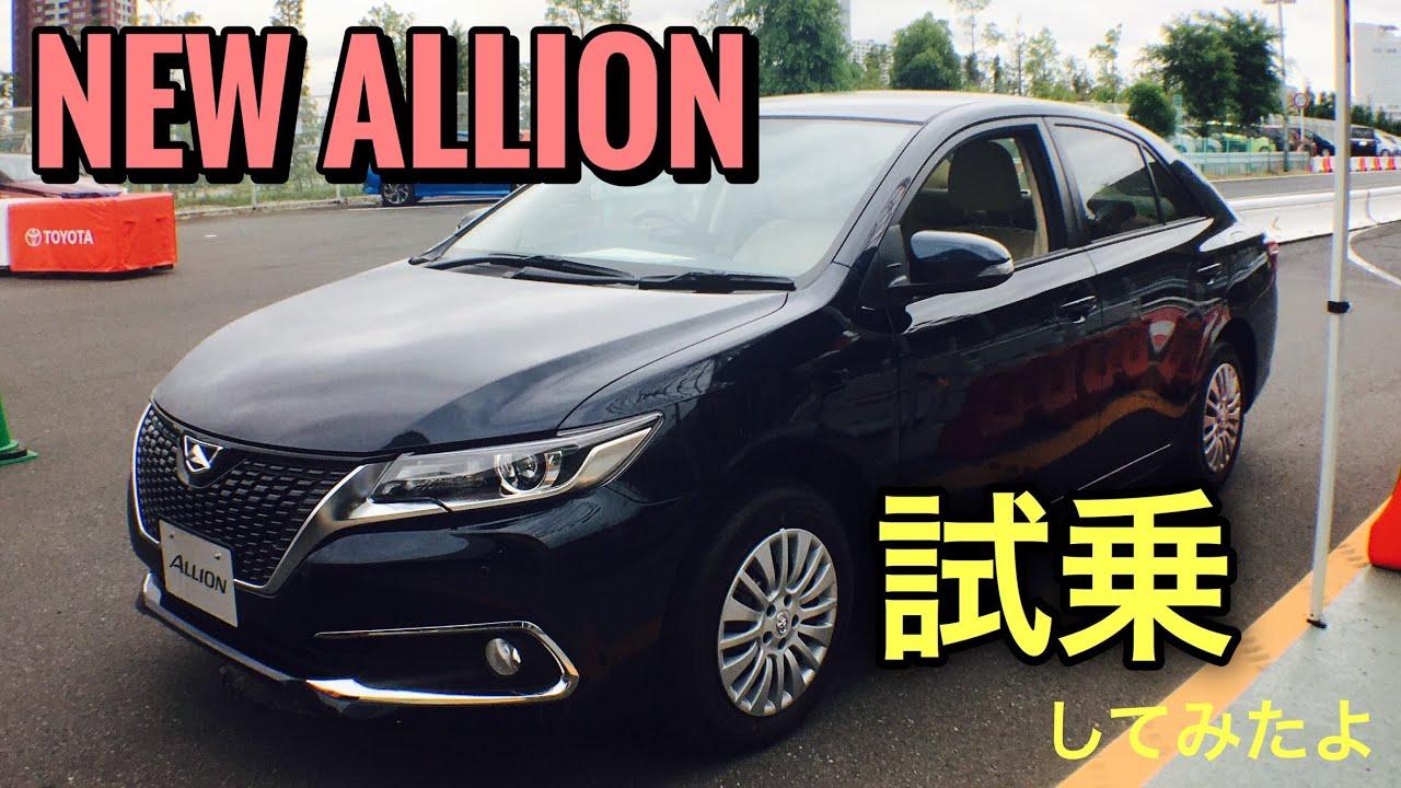 トヨタ 新型 アリオン ビッグマイナーチェンジ 実車見て試乗してきたよ Toyota New Allion