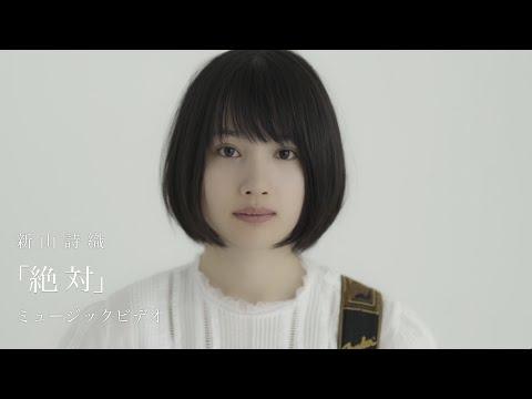 新山詩織「絶対」MV