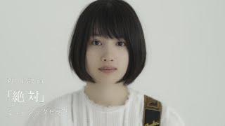 新山詩織 - 絶対