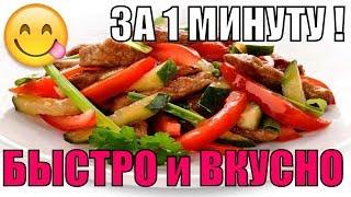 САЛАТ ЗА МИНУТУ! Как Сделать Салат за МИНУТУ! OneMinuteRecept - Вкусные Рецепты За Минуту!