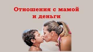 Как отношения с мамой влияют на Ваш финансовый успех.
