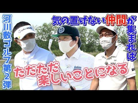 【東野さん&岡村さん】気の置けない仲間が集まればただただ楽しい事になる。河川敷ゴルフ第二弾!