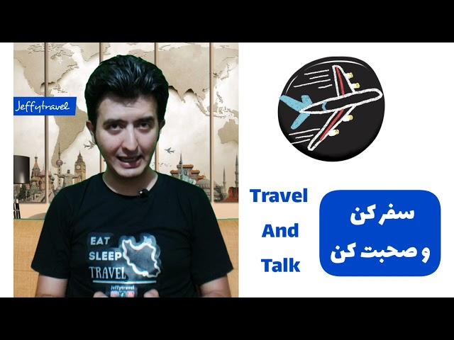 سفر کن و صحبت کن
