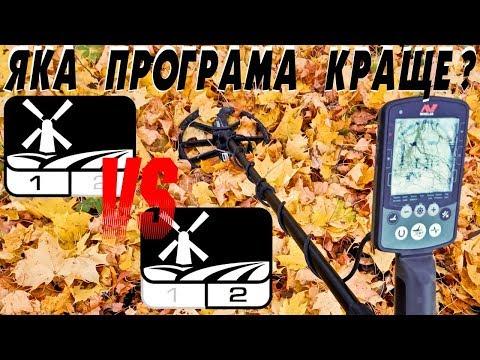 Поле 1 Vs Поле 2 Яка програма краще? Field 1 Vs Field 2 #УкраїнськіКопачі #minelab #equinox800