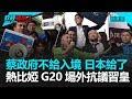 蔡政府不給入境日本給了 熱比婭G20場外抗議習皇|政經關不了(精華版)|2019.07.03