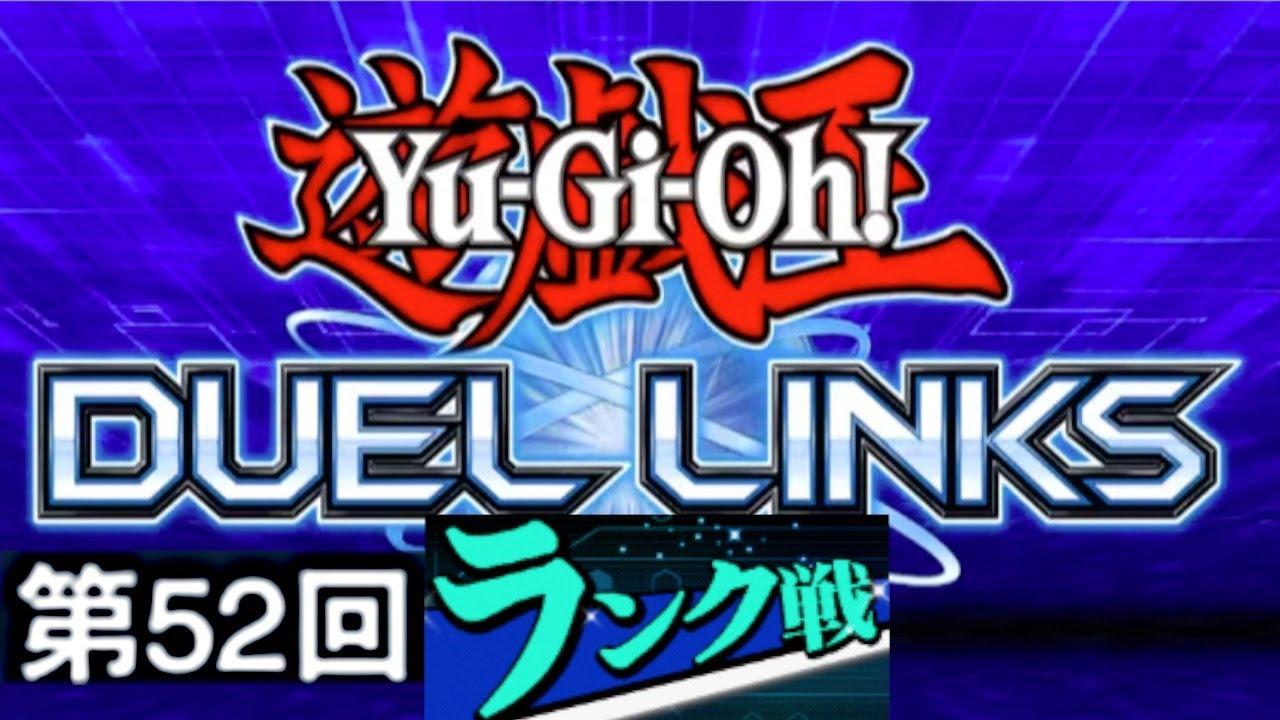 【YDL】ランク戦・5月・#4【デュエルリンクス】
