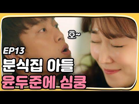 Lets Eat 2 A snackshop owners son Yoon Du-juns Kimbap know-how Lets Eat 2 Ep13
