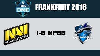 Na'Vi vs Vega #1 (bo3)   ESL One Frankfurt 2016, 19.06.16