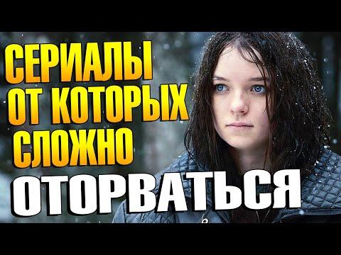 Интересный русский сериал с захватывающим сюжетом
