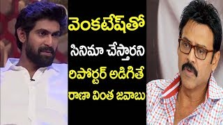 Rana Responds on Multi Starrer with Venkatesh | Nene Raju Nene Mantri  | Friday Poster
