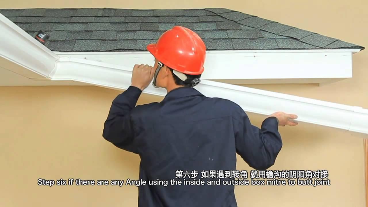 Pvc Raingutter Pvc Rainwater Collector Installation Youtube