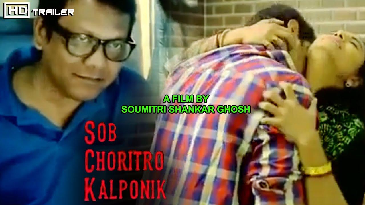 Sob Choritro Kalponik   সব চরিত্র কাল্পনিক   Tralier   Srikanta   Sourav   Tollywood Short Movie.