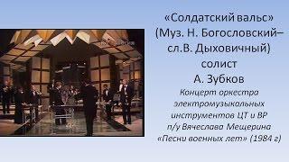 Солдатский вальс   Оркестр электромузыкальных инструментов пу Вячелава Мещерина