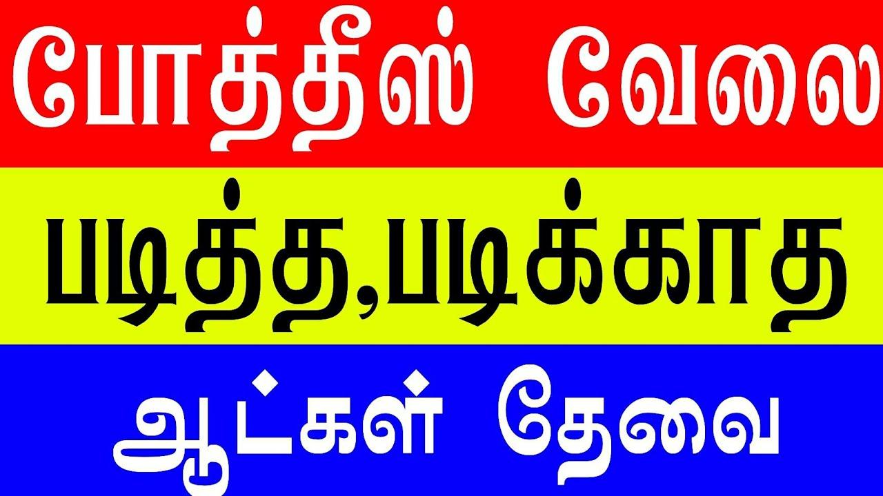 2021 போத்தீஸ் வேலைவாய்ப்பு   Pothys jobs tamil   educated & uneducated jobs in pothys   New job 2021
