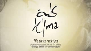 K'lma - Fik Ana Nehya / كلمة - فيك أنا نحيا
