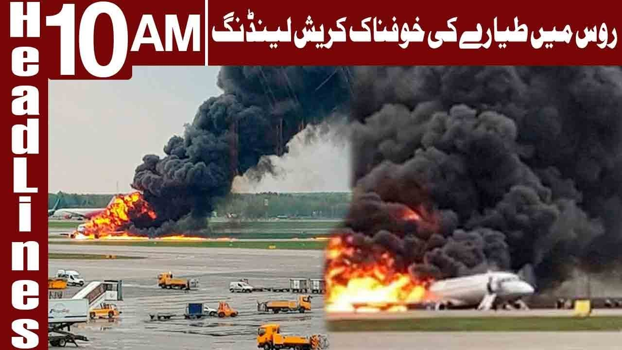 41 People Killed in Plane Crash Landing in Russia Moscow | Headlines 10 AM  | 6 May 2019|Express News