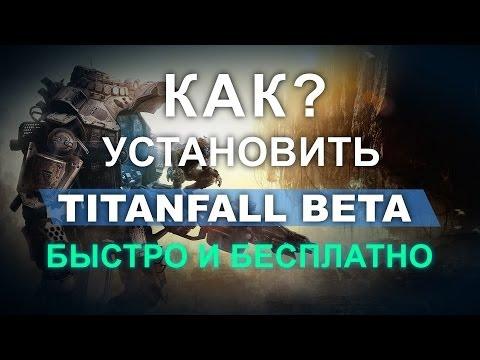 КАК Установить TitanFall Beta?