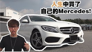 人生中买了属于自己第一辆Mercedes!】 每个人都会有自己的梦想,那就是...