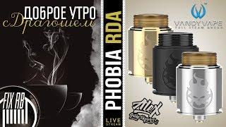 Доброе утро №207☕ кофе и PHOBIA RDA by Alex from VapersMD & Vandy Vape | 15.01.18| 11:40 MCK