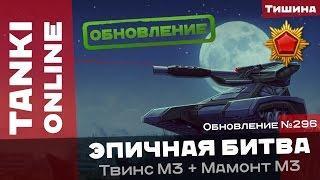 Танки Онлайн: Ночные карты и лазерный прицел Шафта / Эпичная битва на Мамонтотвинсе М3 в Инферно