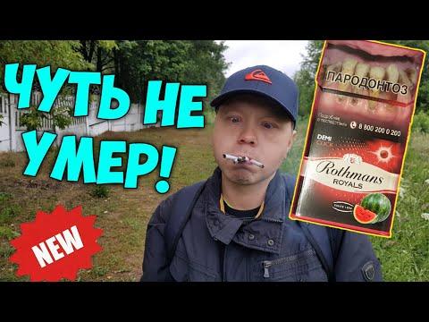 НОВЫЙ Rothmans С КНОПКОЙ АРБУЗ! РОТМАНС С КАПСУЛОЙ АРБУЗ