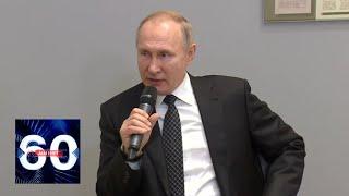 """Путин пообещал заткнуть """"поганый рот"""" тем, кто переписывает историю. 60 минут от 20.01.20"""