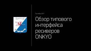 012 Обзор типового интерфейса ресиверов ONKYO