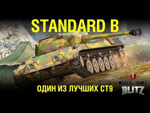 Обзор Standard B [WoT Blitz 6.10]