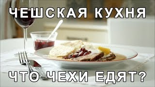 Чешская кухня, или Что чехи едят?