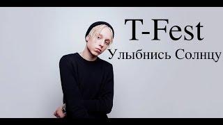T-fest - Улыбнись Солнцу