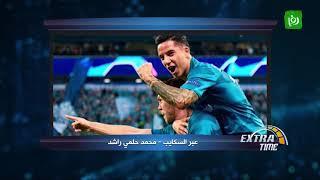 محمد حلمي راشد - الجولة الثانية من دوري أبطال اوروبا